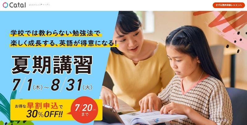 子供英語塾キャタル