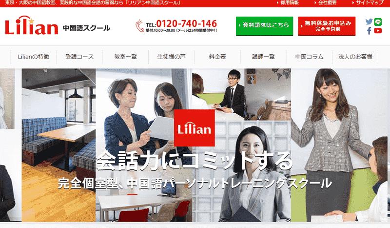東京のLilian中国語スクール