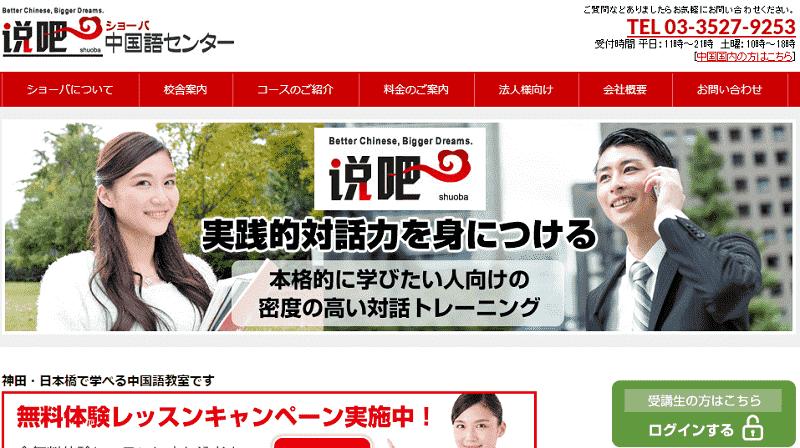 東京のショーバ中国語センター