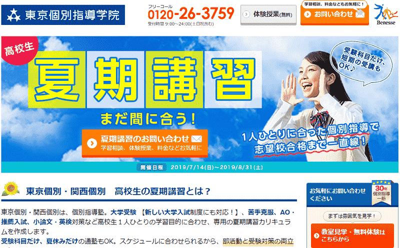 東京個別指導学院(TKG)