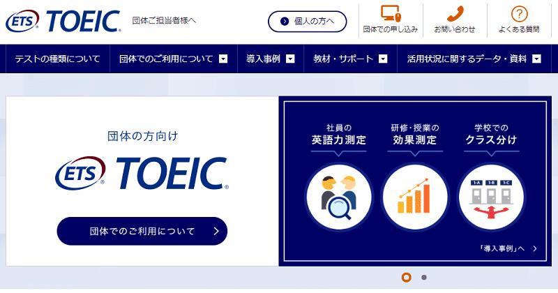 TOEIC IPテストとTOEIC公開テストの違い