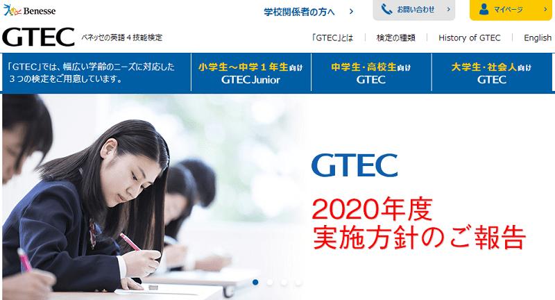 ベネッセのGTEC・GTEC CBT