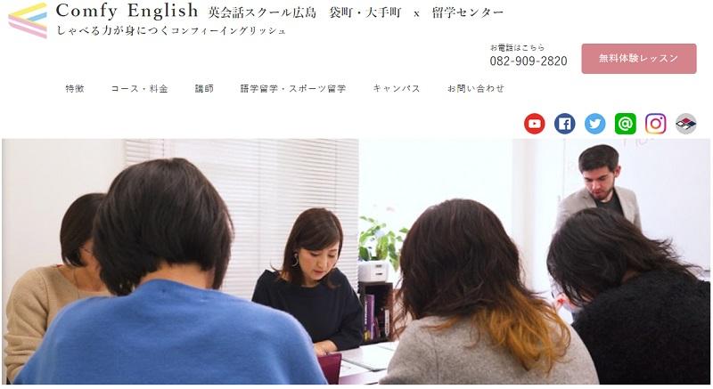 広島の英会話Comfy English