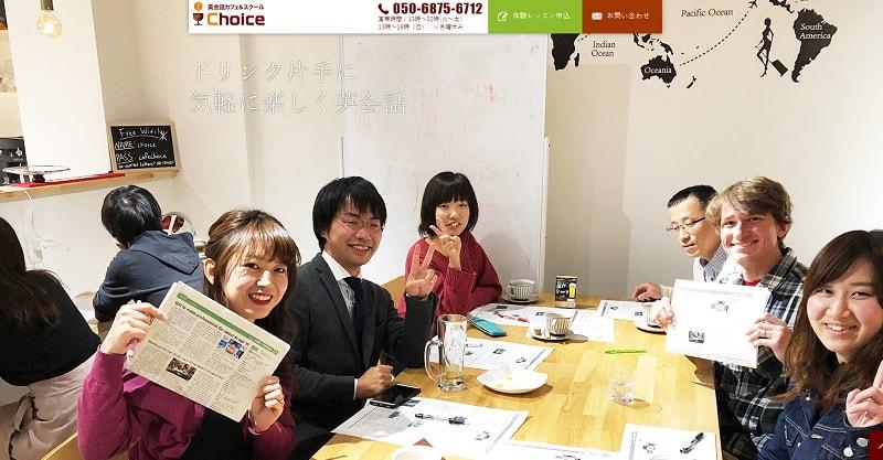広島の英会話カフェChoice