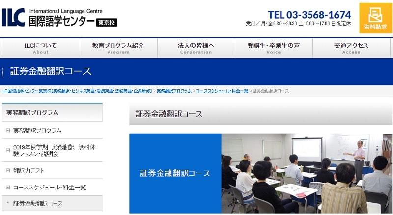 ILC国際語学センター「証券金融翻訳講座」