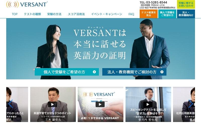 Versant(ヴァーサント)テスト