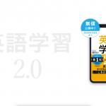 『英語学習2.0』無料公開《プログリットが大人の自宅学習を応援》