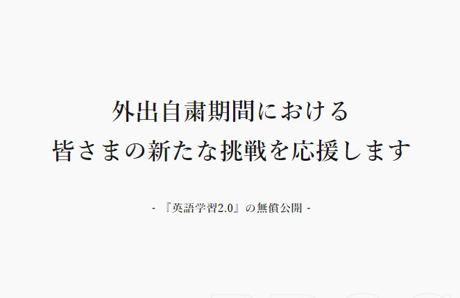 英語学習2.0の著者・岡田氏のメッセージ