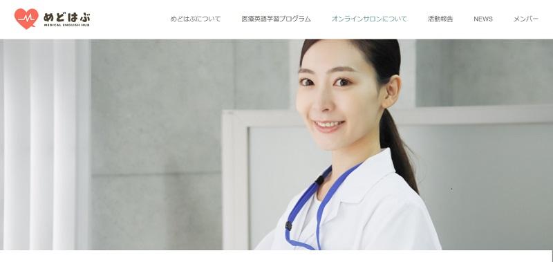 Medical English Hub(めどはぶ)