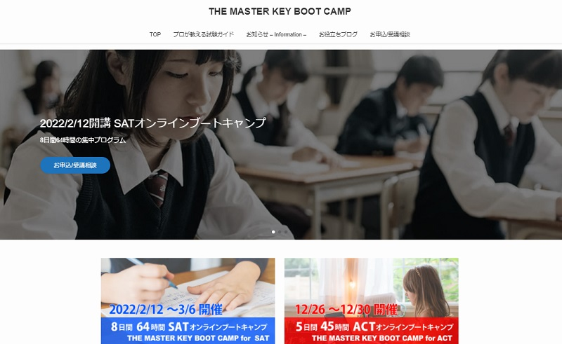 「SAT対策講座」と「ACT対策講座」のTHE MASTER KEY BOOT CAMP