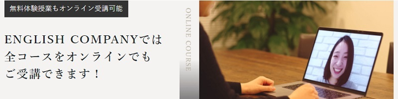 ENGLISH COMPANYオンラインレッスン