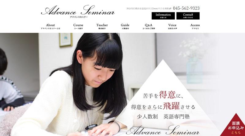 横浜の大学受験英語塾アドバンスセミナー