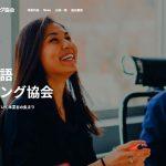 「日本英語コーチング協会(JELCA)」とは?設立経緯と取り組み