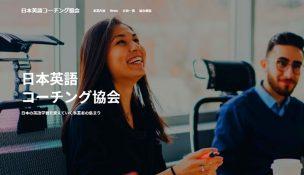 日本英語コーチング協会(JELCA)