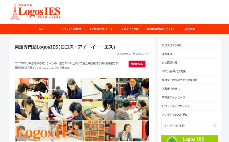 英語専門塾LogosIES