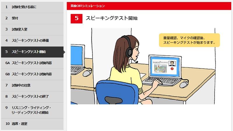 英検CBTオンライン受験