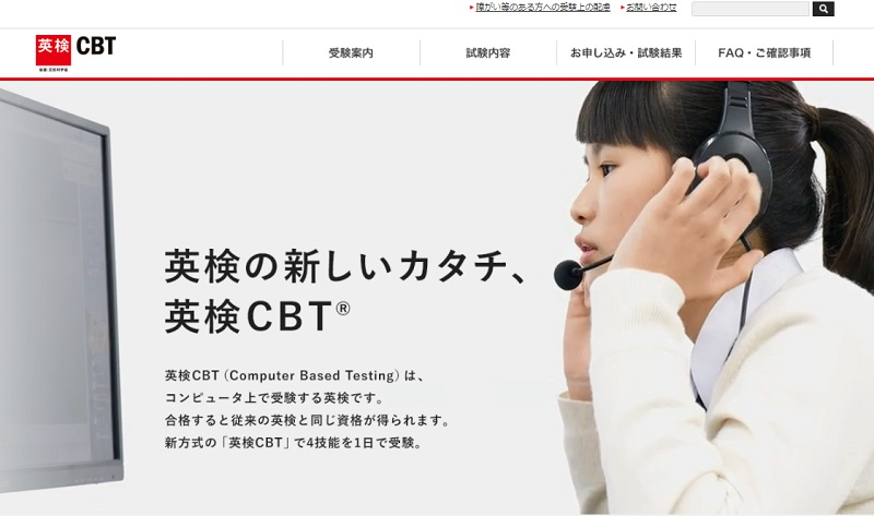英検CBT