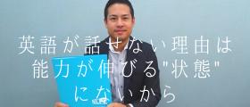 NLPE英語コーチングスクールインタビュー