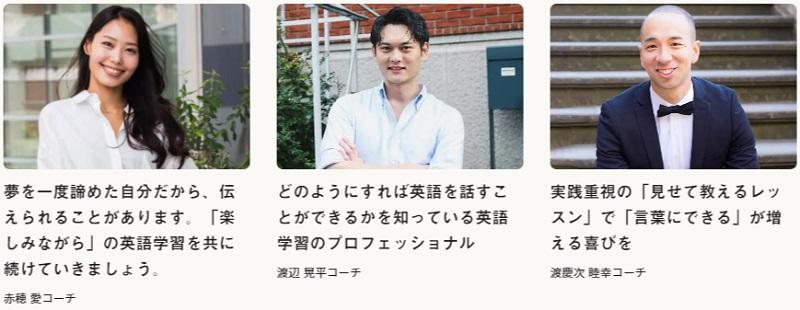フラミンゴ・オンラインコーチングの日本人コーチ