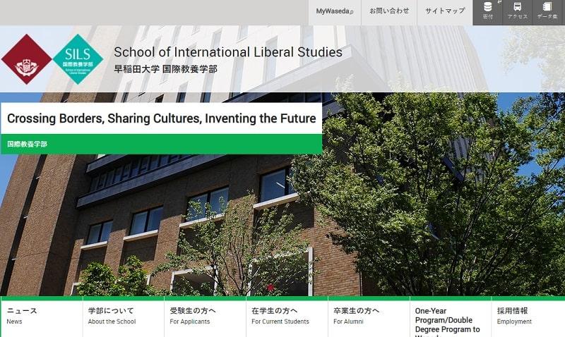 早稲田大学 国際教養学部
