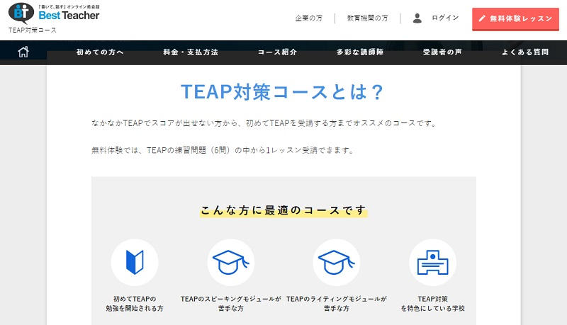 Best Teacher(ベストティーチャー)のTEAP対策