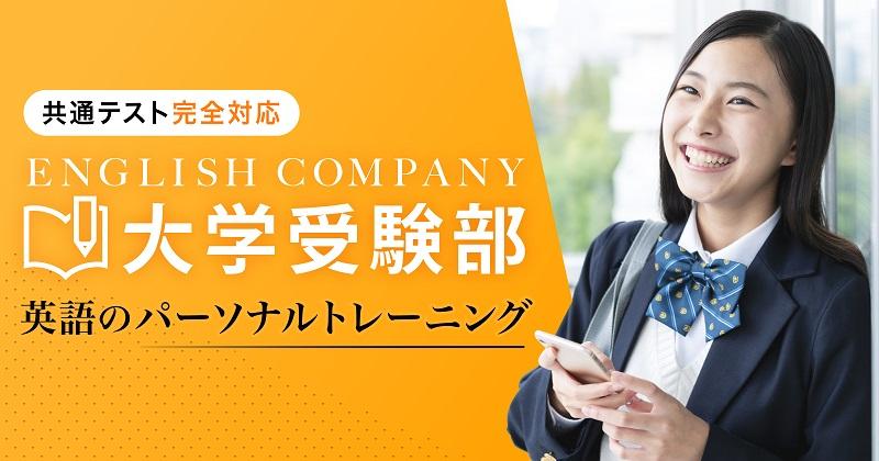 ENGLISH COMPANY(イングリッシュカンパニー) 大学受験部